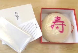 tanjou-isshou-mochi