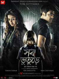 Shob Bhooturey 2017 Bengali Full Movie Download WEB-DL
