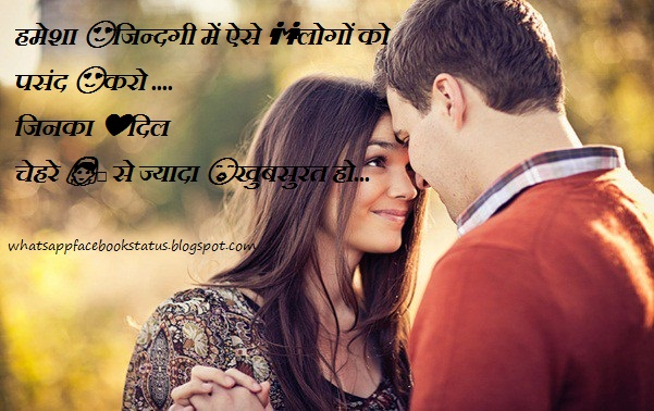Khubsurat Whatsapp Facebook True life status in hindi ...
