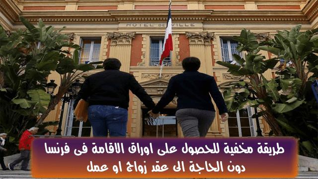 كيفية الحصول على أوراق الإقامة الفرنسية لاي مهاجر سري دون عقد زواج او عمل