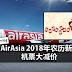 AirAsia 2018年农历新年机票大减价!最低只需RM39!