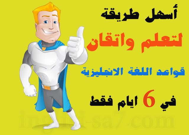أسهل طريقة لتعلم واتقان قواعد اللغة الانجليزية في 6 ايام فقط