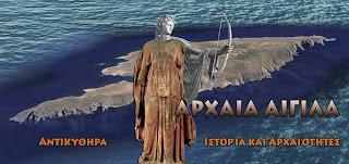 Η ΑΡΧΑΙΑ ΑΙΓΙΛΑ Αντικύθηρα – Ιστορία και Αρχαιότητες
