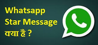 whatsapp-star-message-hindi