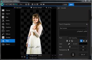 تحميل برنامج ممتاز لإزالة الخلفية (كروما) بإحترافية PhotoKey 8 Pro مع التفعيل