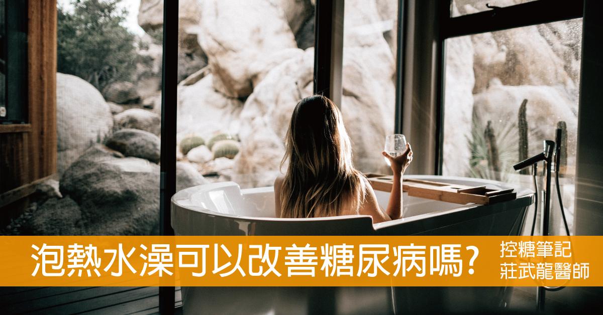 泡熱水澡可能可以改善血糖、改善代謝
