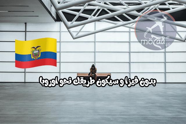 الاكوادور بدون تاشيرة لاغلب الدول العربية و طريق نحو الدول الاوروبية
