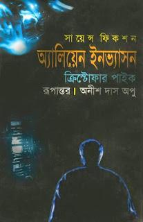 Alien Invasion Bengali PDF