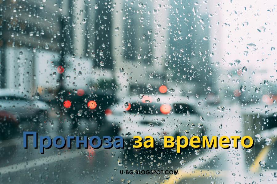 Видео прогноза за времето в София