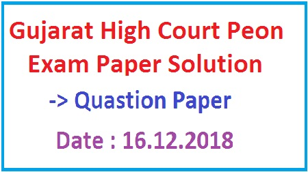 Gujarat High Court Peon Exam Paper Solution/ Answer key/ Result : Date - 16.12.2018