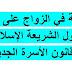 الولاية في الزواج على ضوء أصول الشريعة الإسلامية وقانون الأسرة الجديد.