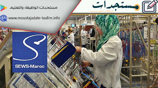 أنابيك : مطلوب 50 عاملة كابلاج بمدينة القنيطرة