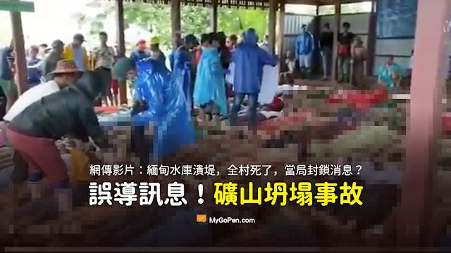 緬甸水庫潰堤 全村死了 當局封鎖消息 謠言 影片