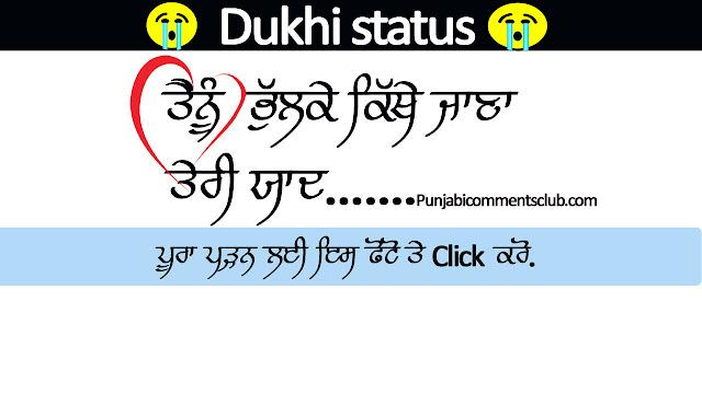 Punjabi dukhi status fb Punjabi Vich