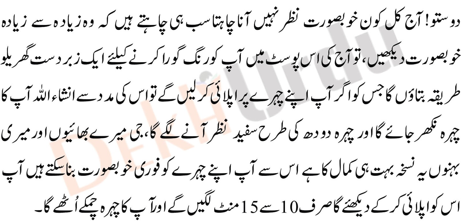 Beauty Tips In Urdu For Face Whitening Naturally At Home - Dekh Urdu