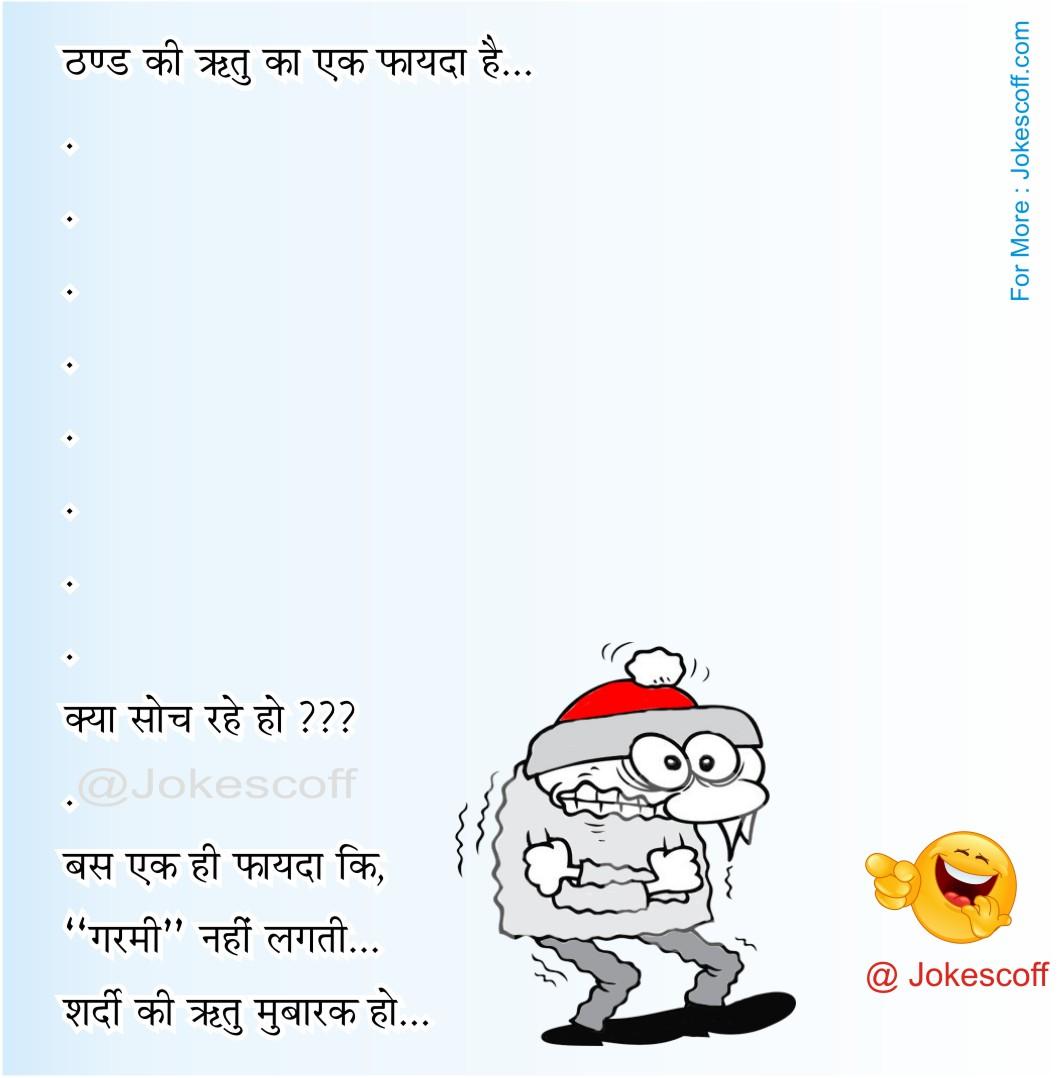Funny Winter Jokes In Hindi ठण ड ज क स