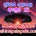 Lagna Palapala Ada Dawase  | ලග්න පලාපල | Sathiye Lagna Palapala 2019 | 2019-04-25