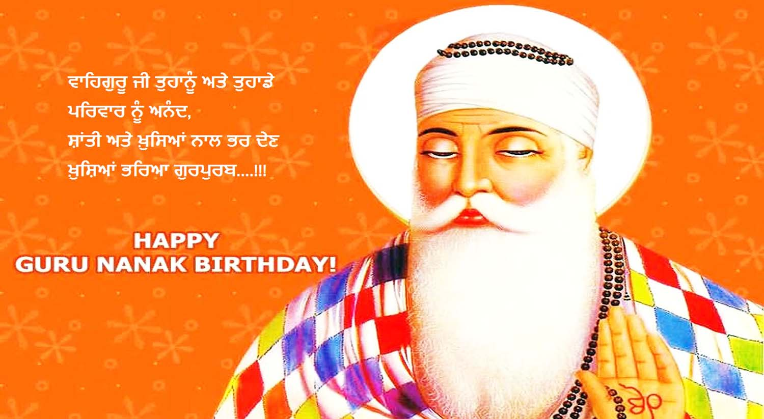 happy gurpurab message in punjabi