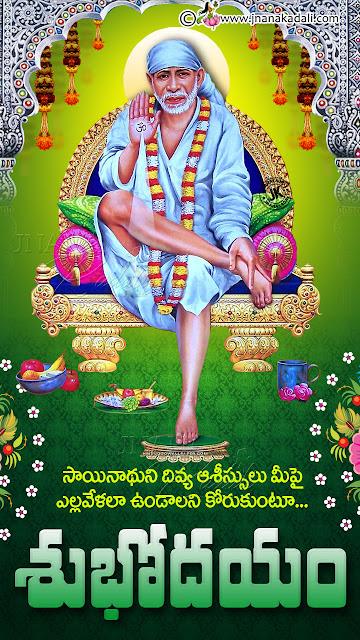 telugu subhodayam, quotes on subhodayam in telugu, online telugu subhodayam greetings