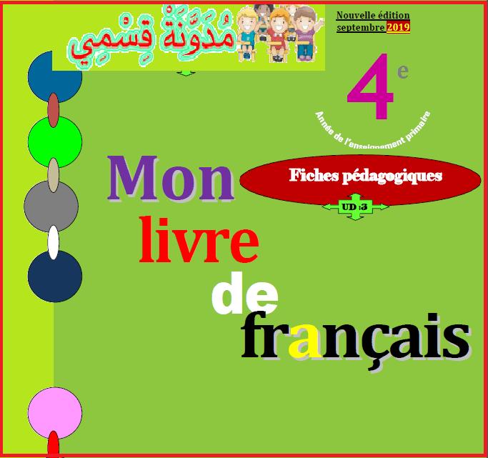 جذاذات المستوى الرابع mon livre de français المنهاج المنقح