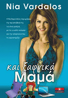 http://www.culture21century.gr/2015/11/nia-vardalos-book-review.html