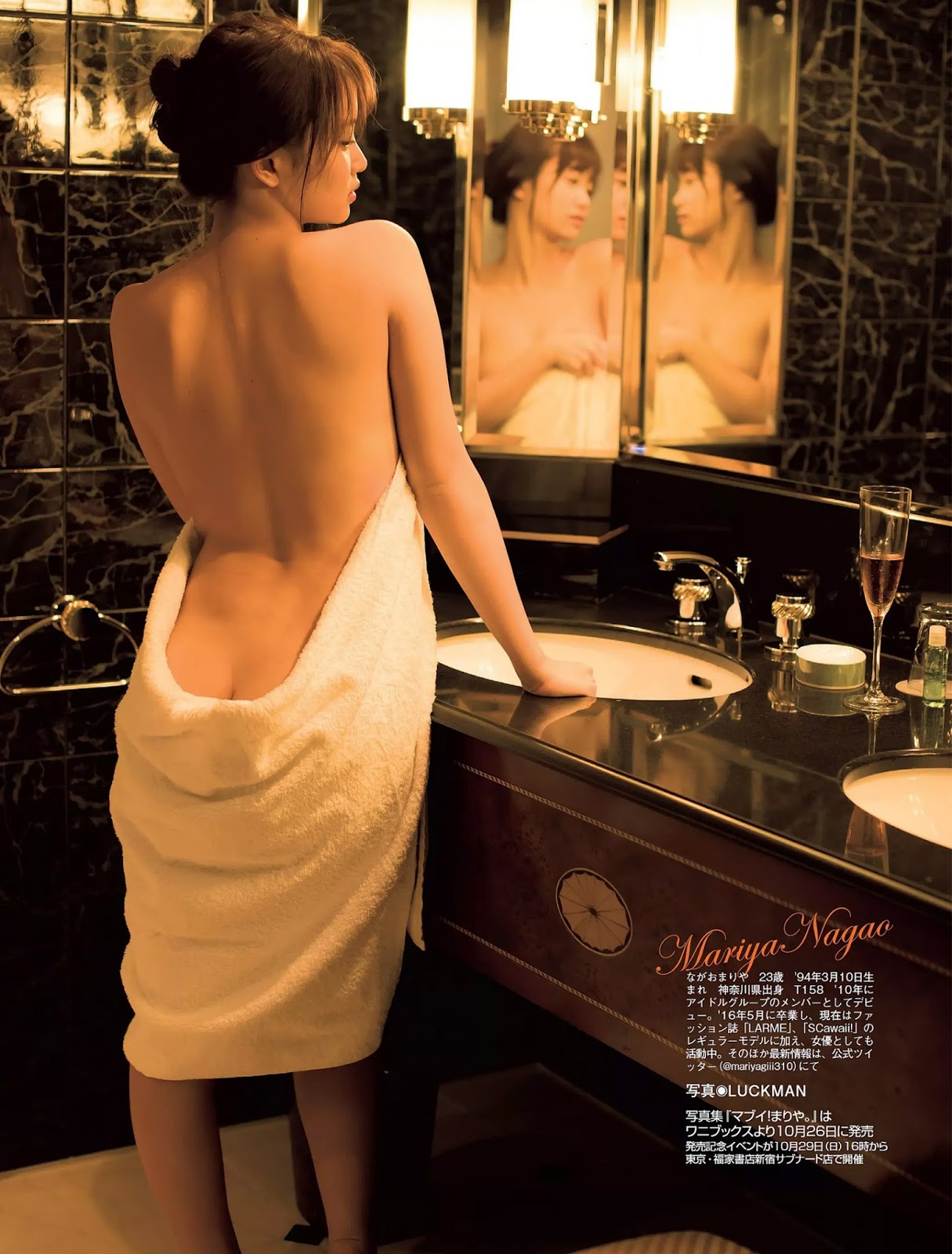 Nagao Mariya 永尾まりや, FLASH 電子版 2017.11.07 No.1444 (フラッシュ 2017年11月07日号)
