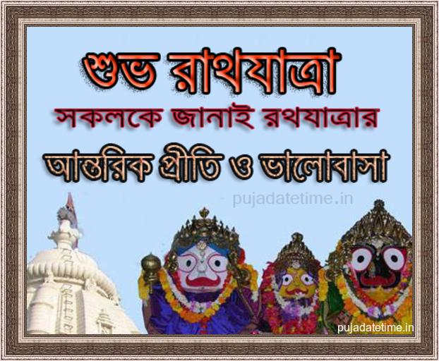 Bengali Ratha Yatra Greetings,Bengali Rath Yatra