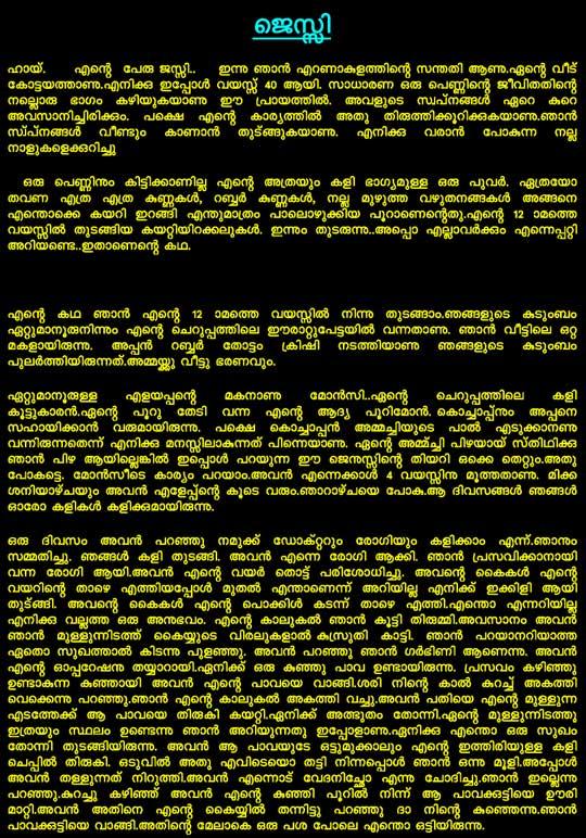 Pafane read malayalam kambi kathakal mallu stories pdf.