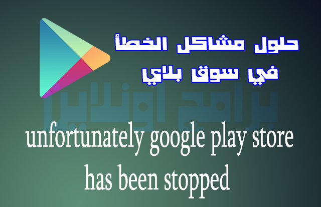 410285dbc 4 طرق لحل مشكلة للاسف توقف google play