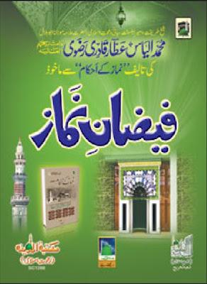 Download: Faizan-e-Namaz pdf in Urdu by Maulana Ilyas Attar Qadri