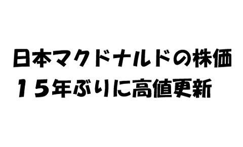 日本マクドナルド、株価が15年ぶりの高値更新の不思議。業績不振でも株価は下がらず、業績好調なら株価は上がる!