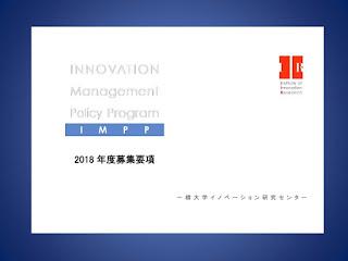 【お知らせ】2018年度イノベーションマネジメント・政策プログラム(IMPP)の募集要項