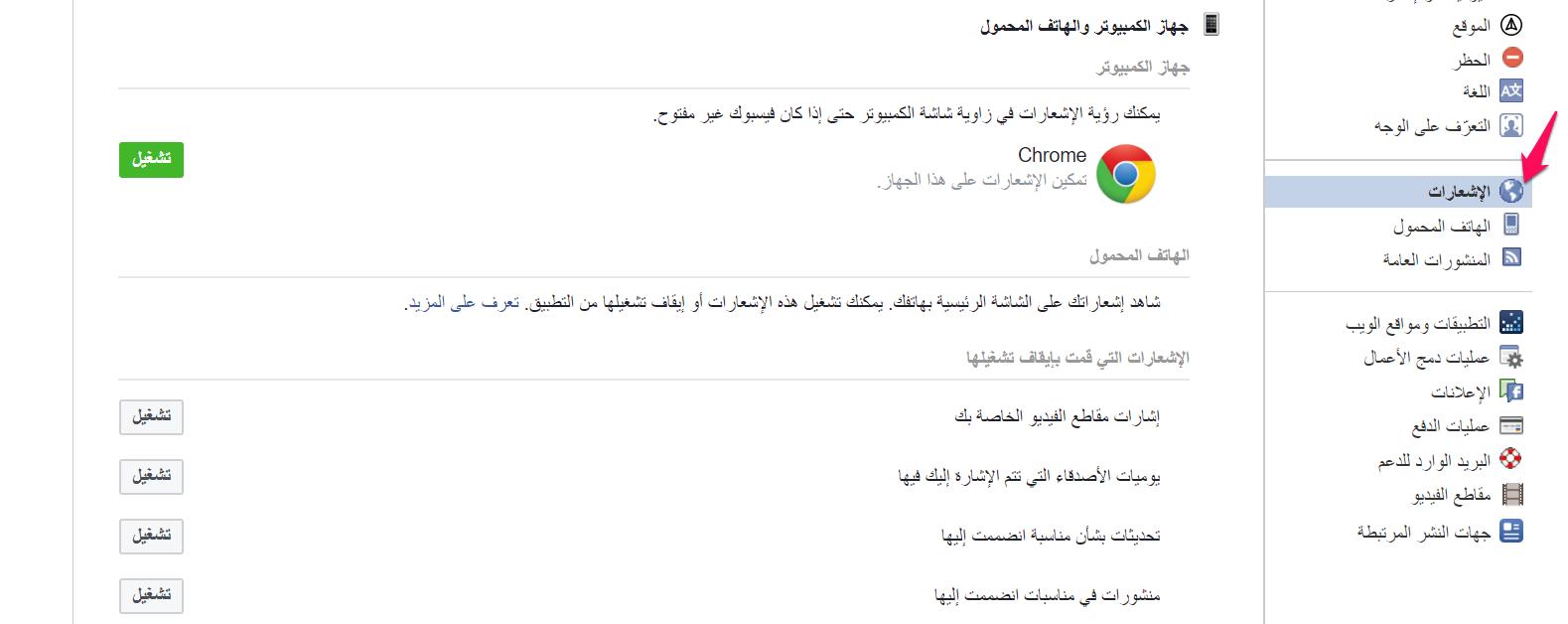 تخصيص إشعارات الفيسبوك الخاصة بك