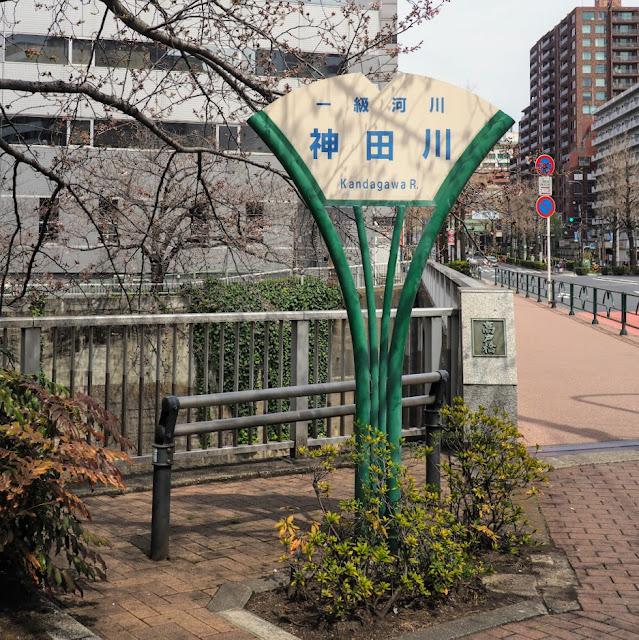 新目白通り 神田川 高戸橋