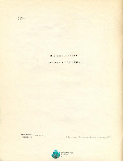 Книги для детей советские список. Аладдин и волшебная лампа СССР.