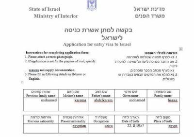 حقيقة القبض على الصيدلي محمد حجاج العميل الإسرائيلي