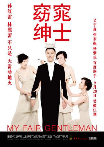 My Fair Gentleman (2009) [พากย์ไทย]