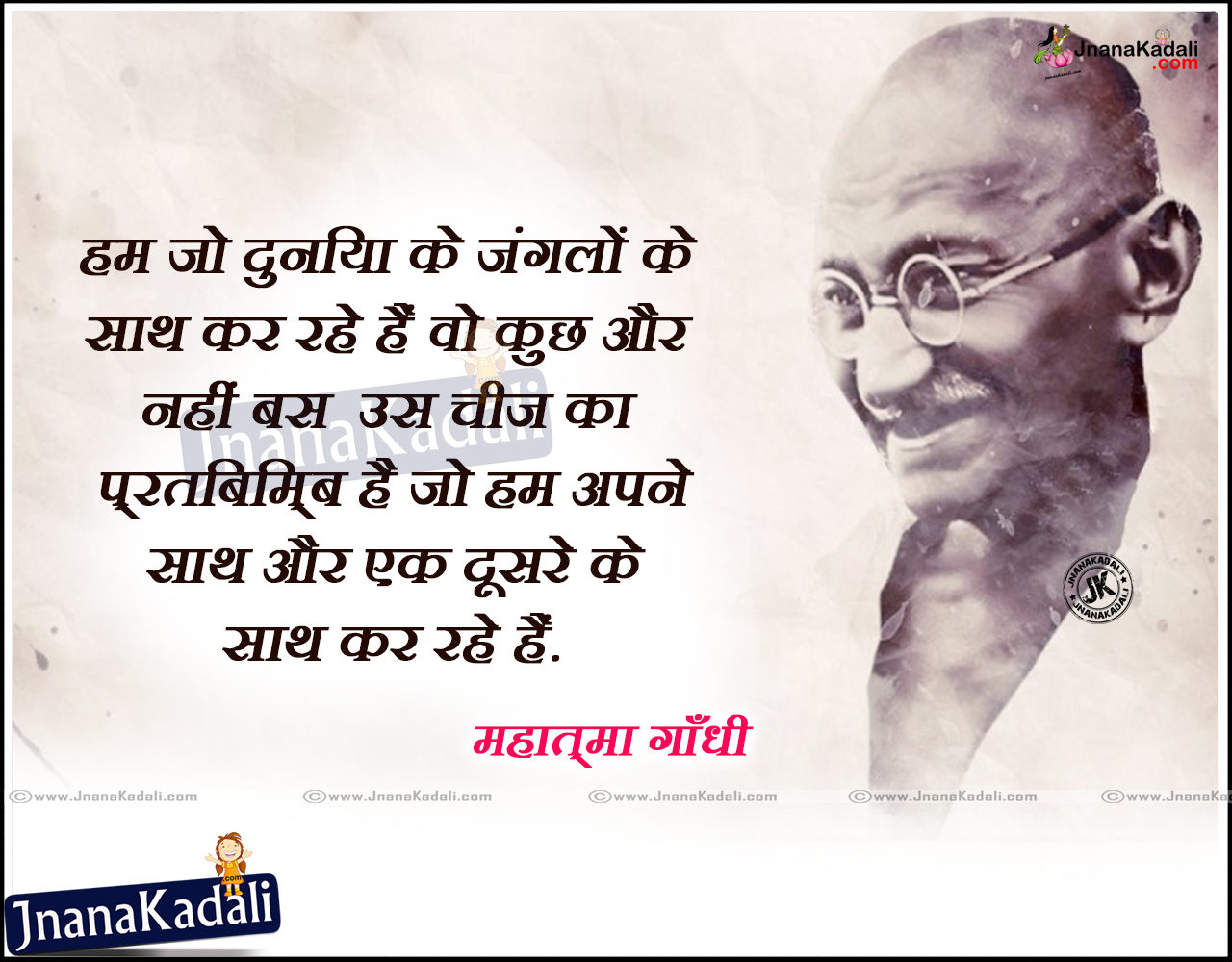 hindi mahatma gandhi quotes and shayri with hd wallpapers