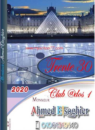 أقوى مذكرة مراجعة لغة فرنسية للصف الاول الثانوي ترم أول 2020  نظام جديد – مسيو أحمد الصغير