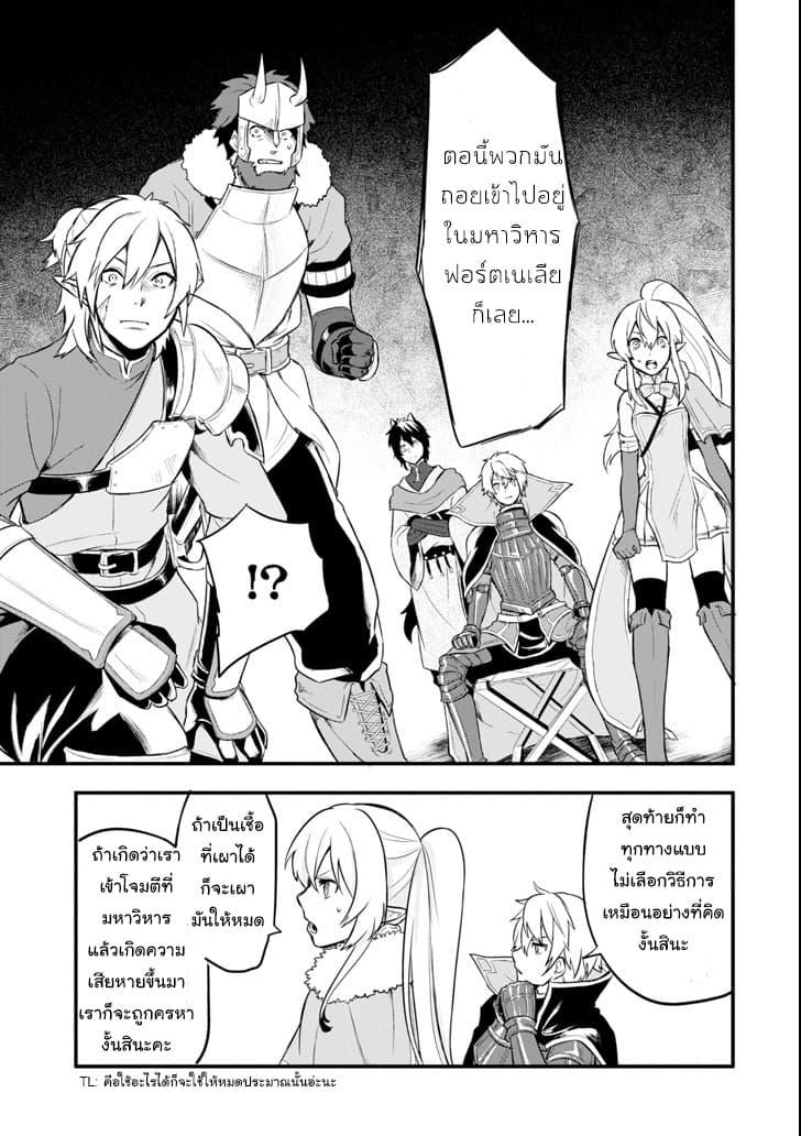 อ่านการ์ตูน Oda Nobunaga to Iu Nazo no Shokugyo ga Mahou Kenshi yori Cheat Dattanode Oukoku wo Tsukuru Koto ni Shimashita ตอนที่ 9 หน้าที่ 19