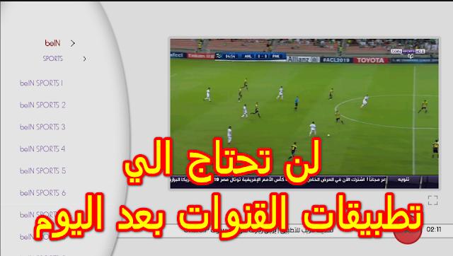 أفضل تطبيق لحد الساعة لمشاهدة الباقات العربية الرياضية المشفرة (bein sport )