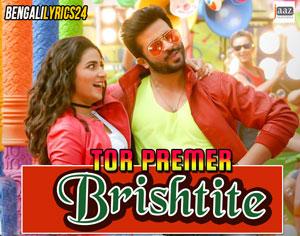 Tor Premer Brishtite - Shakib Khan, Subhasree Ganguly