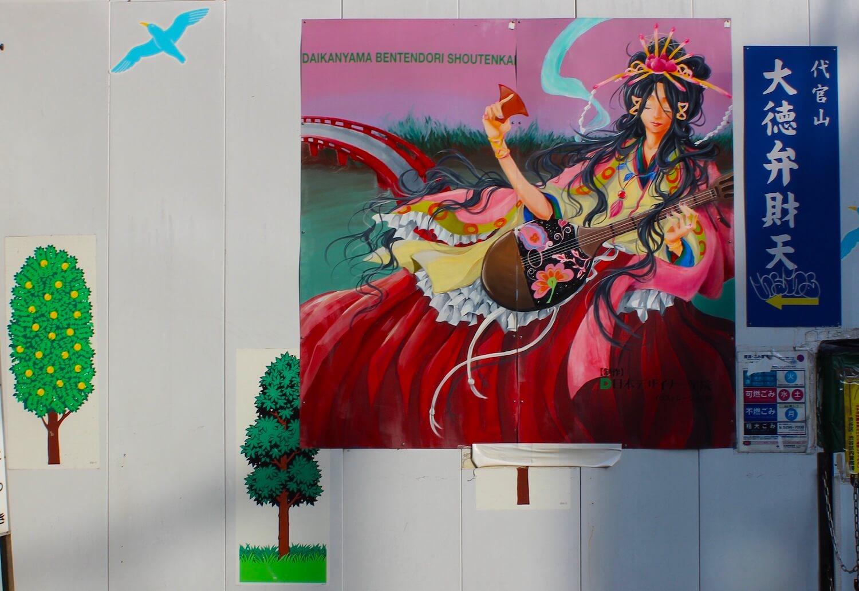 daikanyama street poster