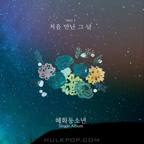 Hyehwadong Boy – 혜화동소년 Diary Vol.4 (처음 만난 그 날) – Single