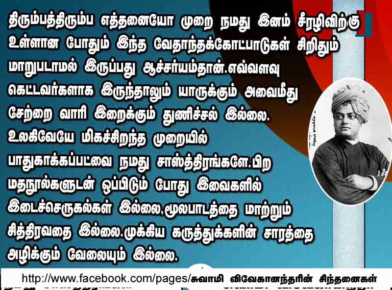 Quotes tamil swami pdf vivekananda