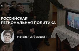 «Российская региональная политика»