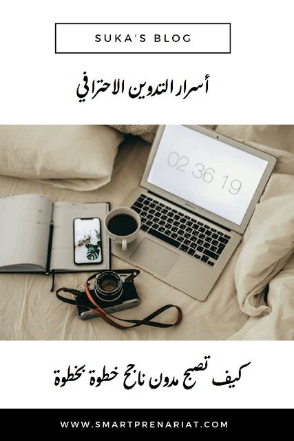 التدوين الاحترافي - كيف تصبح مدون ناجح