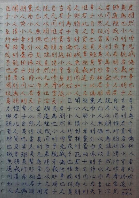 寫字是一輩子的事情: 練字-朋黨-20130108