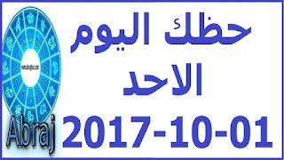 حظك اليوم الاحد 01-10-2017