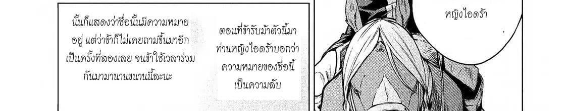 อ่านการ์ตูน Henkyou no Roukishi - Bard Loen ตอนที่ 7 หน้าที่ 71